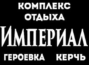 Империал Керчь отдых в Героевке