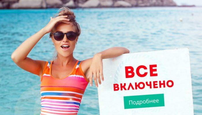 Отдых в Керчи 2019 цены все включено без посредников